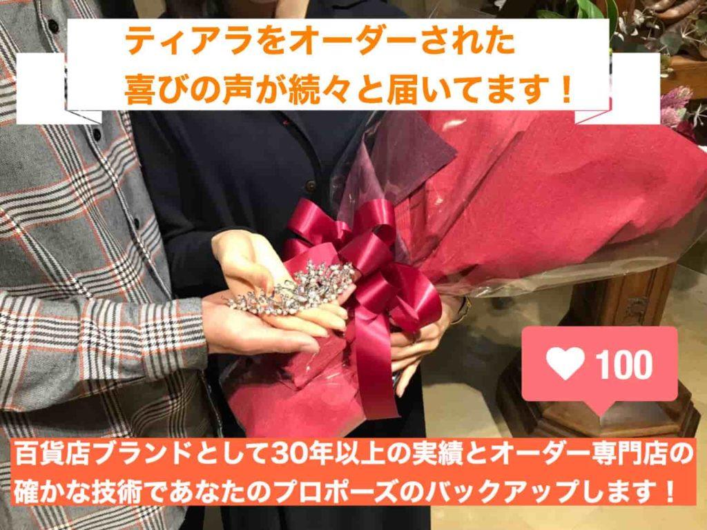 プロポーズにおすすめの贈り物 スワロフスキーを使ったティアラをプレゼントしている画像