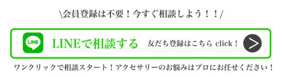 ブライダル アクセサリー LINE相談 リンク